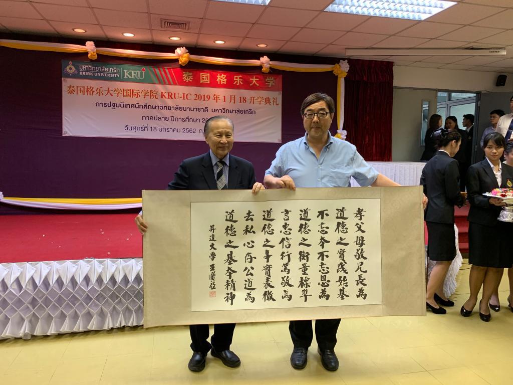 执行董事王新奇博士应邀访问泰国、菲律宾高校