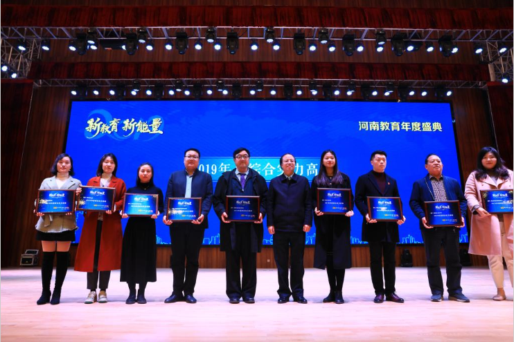 Shengda was awarded as the Comprehensive Strength University of the Year 2019